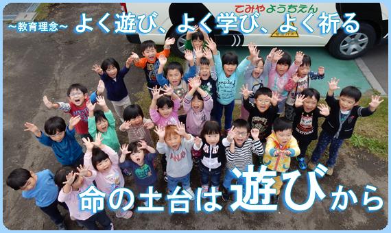てみや幼稚園
